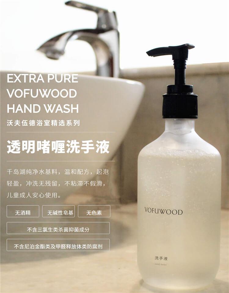 家用洗手液